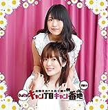 DJCD 加隈亜衣・大西沙織のキャン丁目キャン番地 vol.4