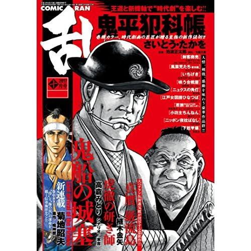 コミック乱 2017年10月号 [雑誌]