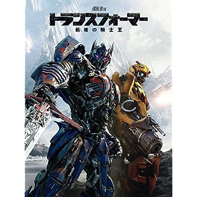 トランスフォーマー/最後の騎士王(字幕版)