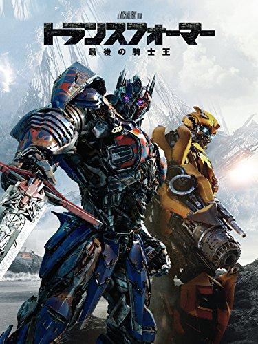 トランスフォーマー/最後の騎士王(吹替版)