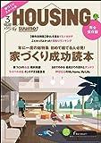 HOUSING  (ハウジング)  by suumo  (バイ スーモ) 2020年 3月号