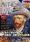 西洋絵画の巨匠DVD BOOK ゴッホ/ゴーギャン/セザンヌ/ロートレック (宝島MOOK)