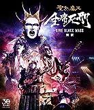 全席死刑 -LIVE BLACK MASS 東京-[Blu-ray/ブルーレイ]
