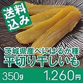 べにはるか ほしいも(干し芋、干しいも、乾燥芋)350g 茨城県産 国産