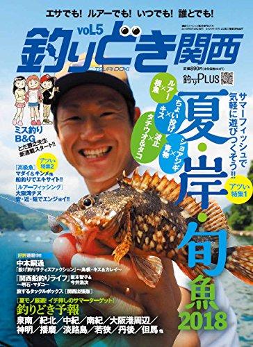 釣りどき関西(5) 2018年 08 月号 [雑誌]: 磯釣...