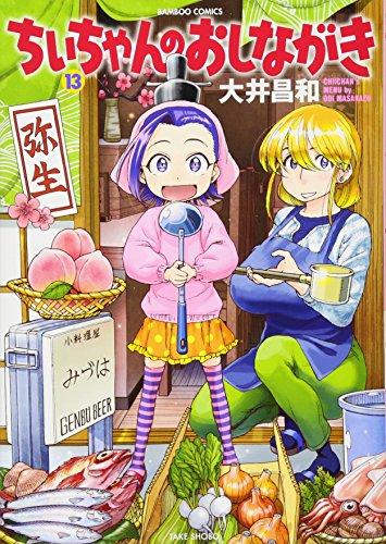 ちぃちゃんのおしながき 13 (バンブーコミックス)の詳細を見る