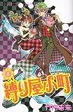 縛り屋小町 5 (プリンセスコミックス)