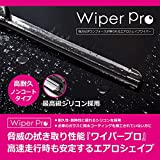 Wiper Pro(ワイパープロ)撥水シリコンワイパー 550mm+350mm 2本セット / ブレード交換タイプエアロワイパー★ミラージュ H24.8~ A05A /ステラ(含むカスタム) H18.6~H23.4 RN1、RN2/ステラ(含むカスタム) H23.5~H26.11/ルクラ H22.4~H27 L455F、L465F/キャスト H27.9~ LA250S、LA260S/タントエグゼ H21.12~H26 L455S、L465S/ムーヴ/ムーヴカスタム H22.12~H26.11 LA100S、LA110S 他【N55-35】