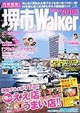 ウォーカームック 堺市Walker2009→2010年版 61802-55 (ウォーカームック 154)