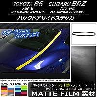 AP バックドアサイドステッカー マット調 トヨタ/スバル 86/BRZ ZN6/ZC6 前期/後期 2012年03月~ オレンジ AP-CFMT2163-OR 入数:1セット(2枚)