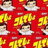 【Amazon.co.jp限定】コレでしょ (通常盤)(特典:「コレでしょ」ポストカード付)