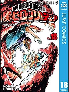 僕のヒーローアカデミア 18 (ジャンプコミックスDIGITAL)
