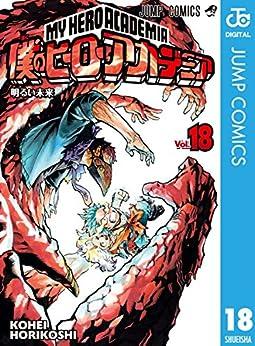 [堀越耕平]の僕のヒーローアカデミア 18 (ジャンプコミックスDIGITAL)
