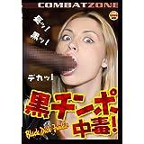 黒チンポ中毒! [DVD]