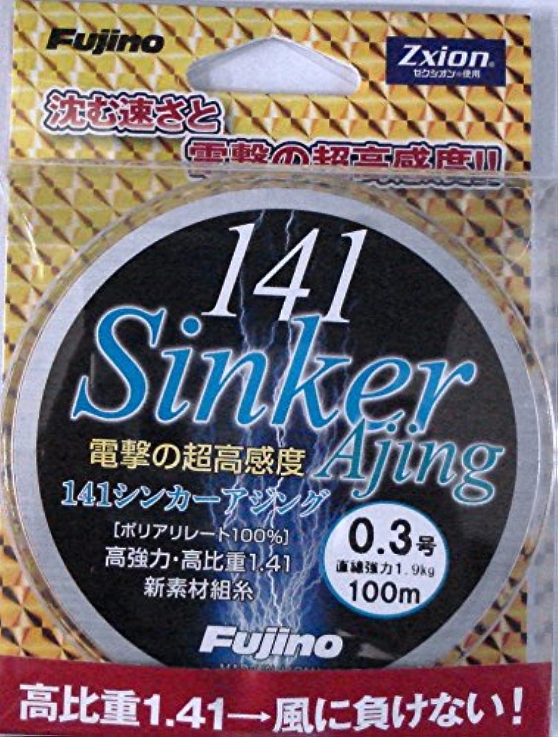 不利益人里離れたブーストFujino(フジノ) ライン fujino(フジノ) 141シンカーアジング 100m L-12
