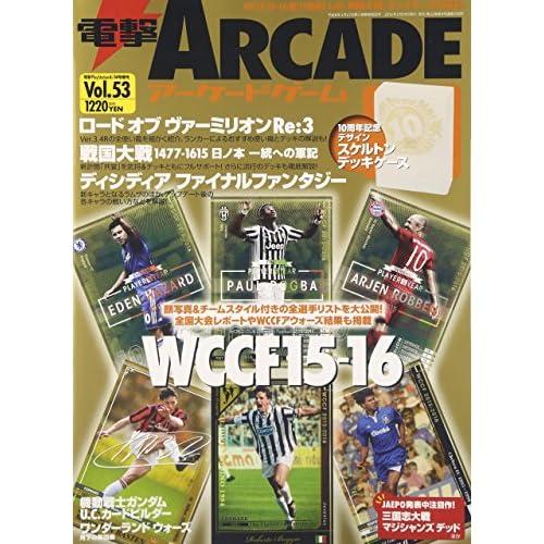 電撃ARCADE (アーケード) ゲーム Vol.53 2016年 4/14号 [雑誌]