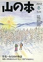 季刊 山の本〈第82巻〉
