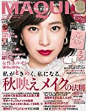 MAQUIA(マキア) 2018年 12 月号 [雑誌]