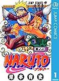 NARUTO―ナルト―モノクロ版1(ジャンプコミックスDIGITAL)