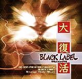 「怒首領蜂大復活ブラックレーベル」アレンジモードアルバム