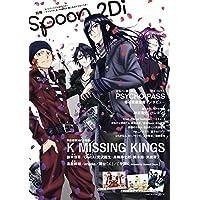別冊spoon. Vol.54 2Di「K」表紙巻頭特集/Wカバー「サイコパス」 62485-56 (ムック)