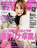 ViVi (ヴィヴィ) 2014年 09月号 [雑誌]