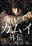 カムイ外伝 [DVD]