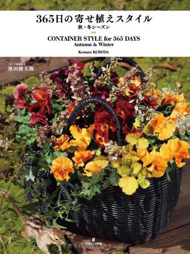 365日寄せ植えスタイル 秋・冬シーズンの詳細を見る