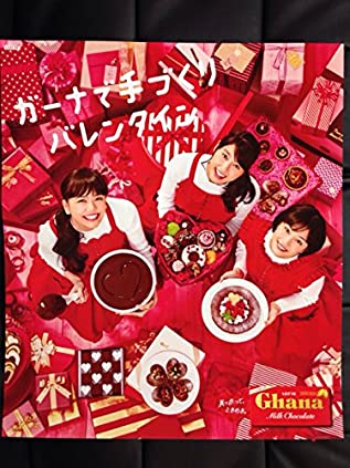 広瀬すず 土屋太鳳 松井愛莉 ガーナチョコ ポスター
