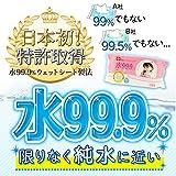 水99.9%  ウェットシート 手・口ふき 80枚入×15パック (1200枚)