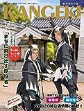 【旅芝居の専門誌】観劇から広がるエンターテイメントマガジン「カンゲキ」Vol.23