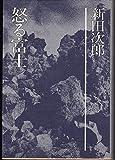 新田次郎全集 第21巻 怒る富士