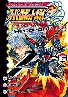[八房龍之助] スーパーロボット大戦OG ‐ジ・インスペクター‐ Record of ATX 第01-06巻
