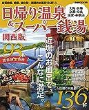 日帰り温泉&スーパー銭湯 関西版 (ぴあMOOK関西)