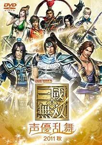 ライブビデオ 真・三國無双 声優乱舞 2011 秋 [DVD]