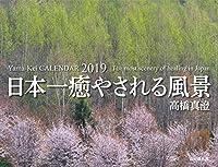 カレンダー2019 高橋真澄 日本一癒やされる風景 (ヤマケイカレンダー2019)