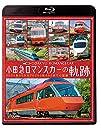 小田急 ロマンスカーの軌跡 3000形SEから70000形GSEまでの記録 【Blu-ray Disc】
