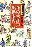 イラストで見る花の大江戸風俗案内 (新潮文庫)