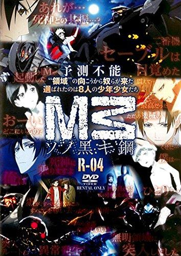 M3 ソノ黒キ鋼 R-04