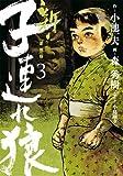 新・子連れ狼 3―愛蔵版 (キングシリーズ)