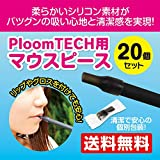 Ploom TECH マウスピース (20個入り) プルームテック 電子タバコ タバコ ploom tech