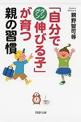 「自分でグングン伸びる子」が育つ親の習慣 (2020150831) 文庫
