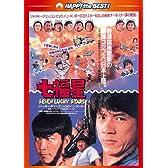 七福星 デジタル・リマスター版 [DVD]