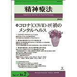 コロナ[COVID-19]禍のメンタルヘルス (精神療法 第47巻第2号)