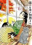 猫のお寺の知恩さん(6) (ビッグコミックス)