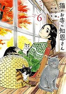 猫のお寺の知恩さん 6巻 表紙画像