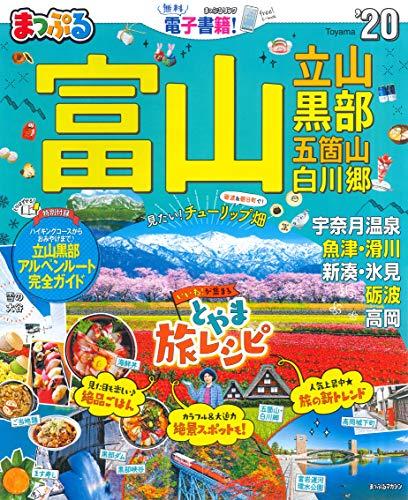 まっぷる 富山 立山・黒部 五箇山・白川郷'20 (まっぷるマガジン)