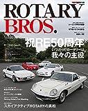 ROTARY BROS. (ロータリー・ブロス) Vol.09 (Motor Magazine Mook)