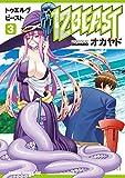 12BEAST(3) (ドラゴンコミックスエイジ)