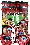 【Amazon.co.jp限定】 フットボールサミット第36回 特集 北海道コンサドーレ札幌 ポストカード付き